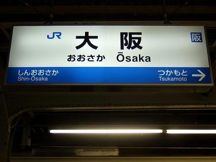 大阪駅の駅名標