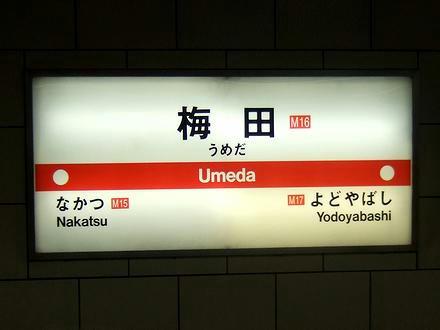 梅田駅の駅名標
