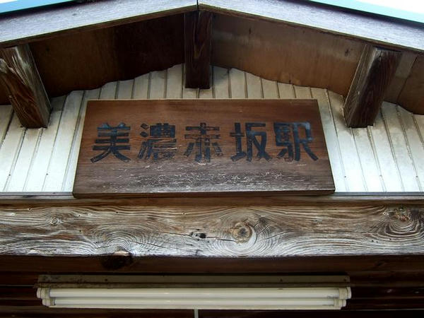 駅舎駅入り口に掲げられた駅名標