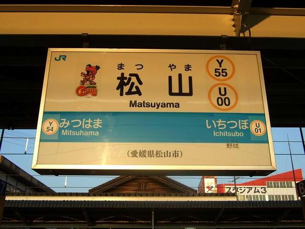 松山駅の駅名標