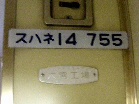 乗車車両のナンバープレート(ピンぼけすまぬ)