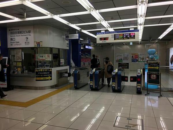 羽田空港第2ビル駅南口改札付近