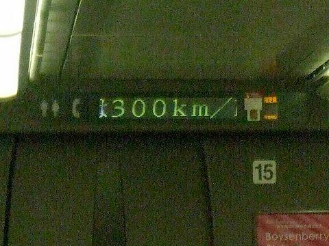 ただいま300km/hで走行中の案内