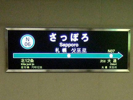 札幌市営地下鉄さっぽろ駅の駅名標