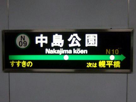 中島公園駅の駅名標