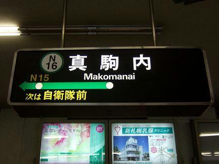 真駒内駅の駅名標