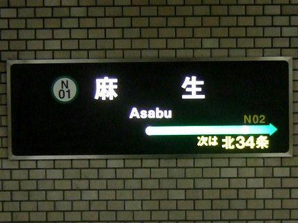 麻生駅の駅名標