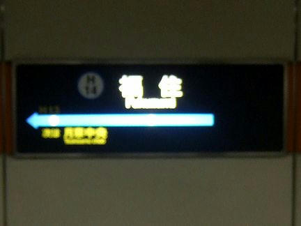 福住駅の駅名標(ピンぼけすまぬ)