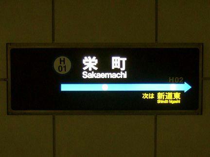 栄町駅の駅名標