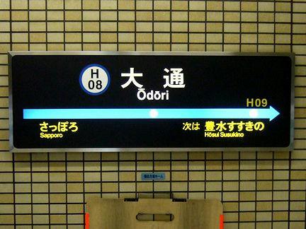 大通駅の駅名標