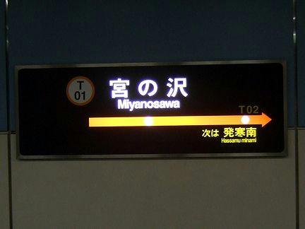 宮の沢駅の駅名標