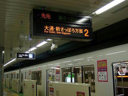 宮の沢駅で発車を待つ新さっぽろ行き211列車