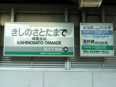 岸里玉出駅の駅名標(汐見橋線)