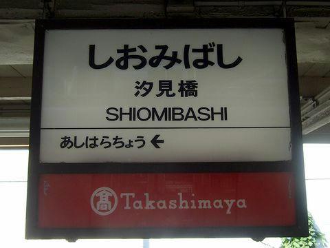 汐見橋駅の駅名標