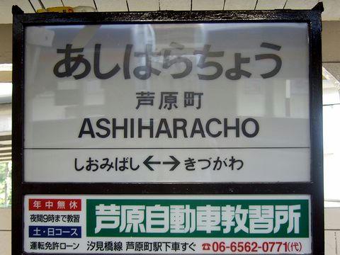 芦原町駅の駅名標