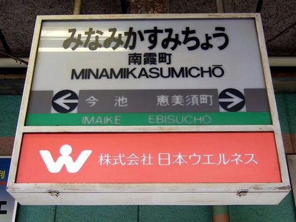 南霞町停留所の駅名標