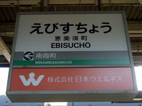 恵美須町停留所の駅名標