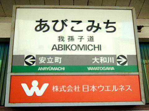 我孫子道停留所の駅名標