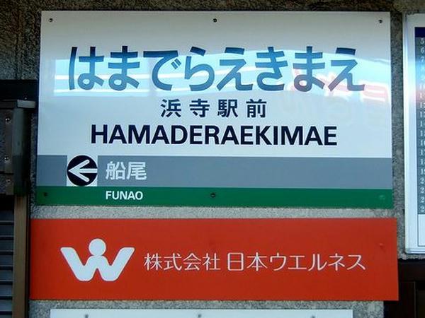浜寺駅前停留所の駅名標
