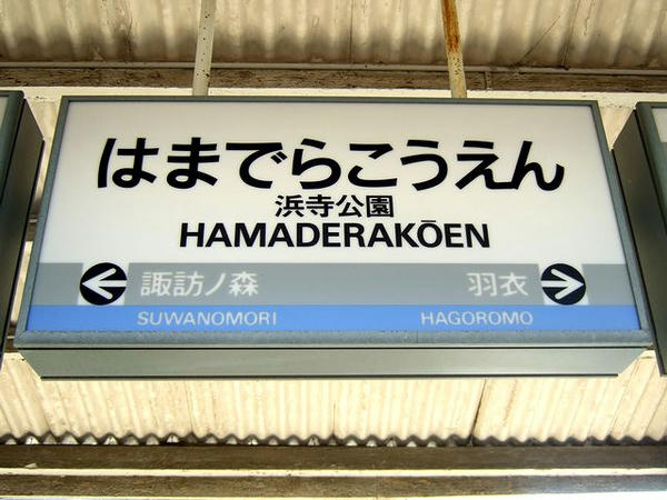 浜寺公園駅の駅名標