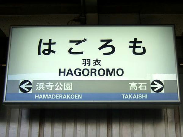 羽衣駅の駅名標