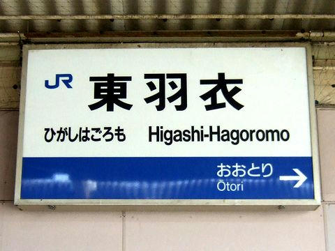 東羽衣駅の駅名標