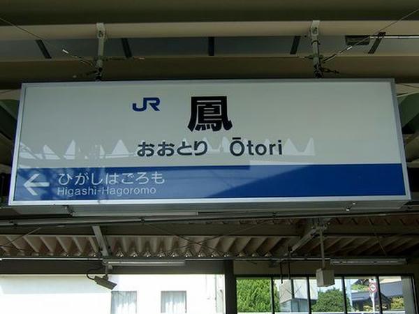 鳳駅の駅名標(阪和線羽衣支線ホーム)