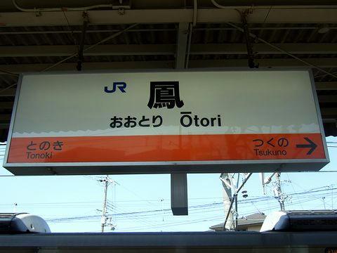 鳳駅の駅名標(阪和線ホーム)
