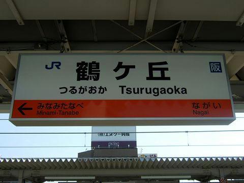 鶴ヶ丘駅の駅名標