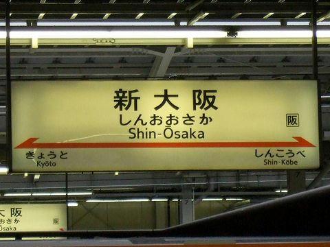 新大阪駅の駅名標(新幹線ホーム)