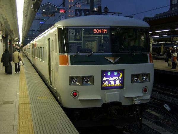 新宿駅発車前