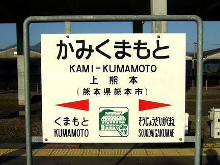 JR上熊本駅の駅名標