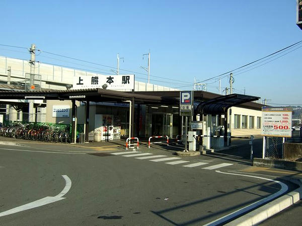 JR上熊本駅