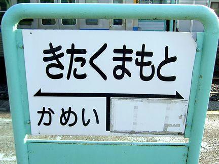 北熊本駅の駅名標