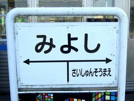 御代志駅の駅名標