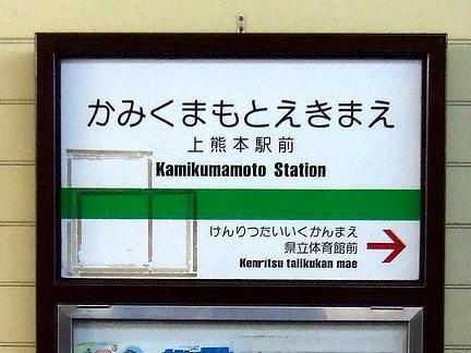 上熊本駅前電停の駅名標