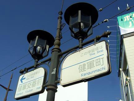 健軍町電停の駅名標