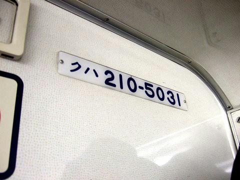 乗車した車両のネームプレート(この列車、ロクな写真撮ってなくて…。)