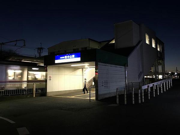 京成電鉄東中山駅