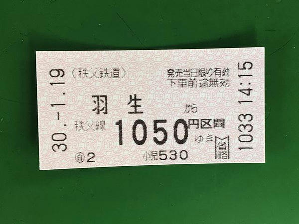 購入した三峰口までの切符