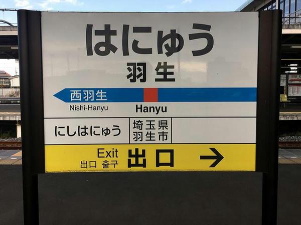 羽生駅の駅名標