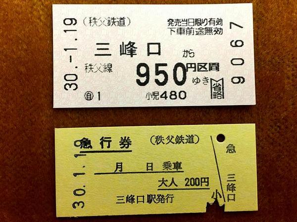 購入した熊谷駅までの切符と急行券