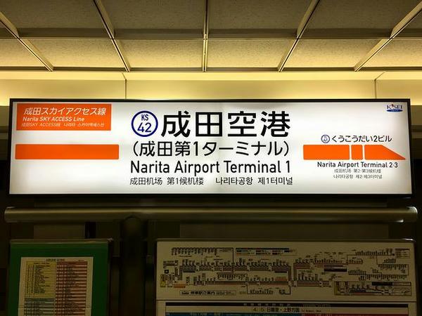 成田空港駅の駅名票