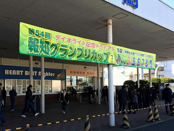 報知グランプリカップの横断幕