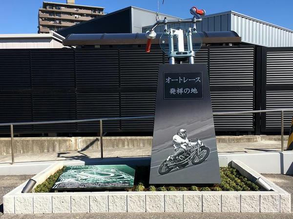 オートレース発祥の地