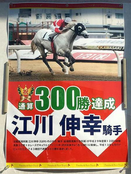 地方通算300勝達成のポスター