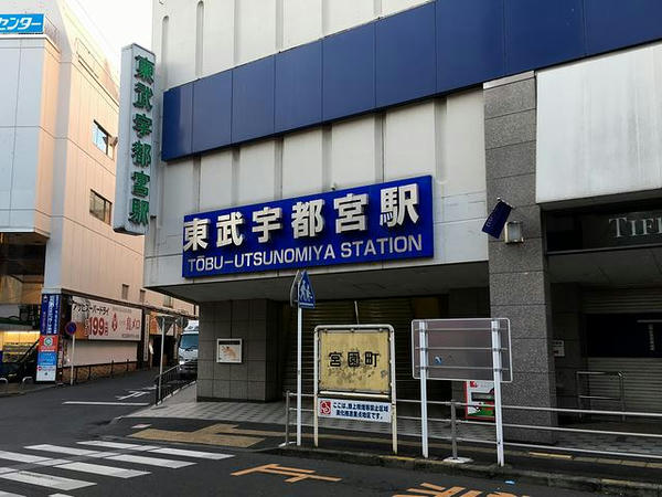 東武宇都宮駅東口