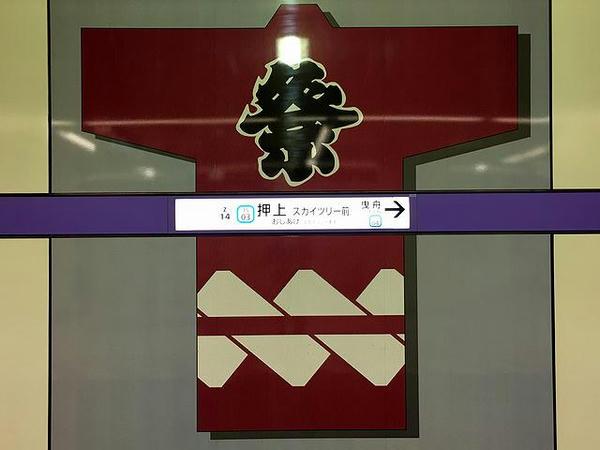 法被をあしらった押上駅の駅名票