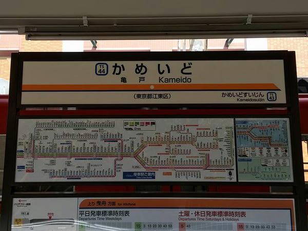 亀戸駅の駅名票