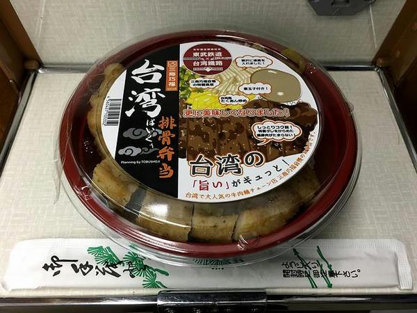 浅草駅で購入した台湾排骨弁当のパッケージ